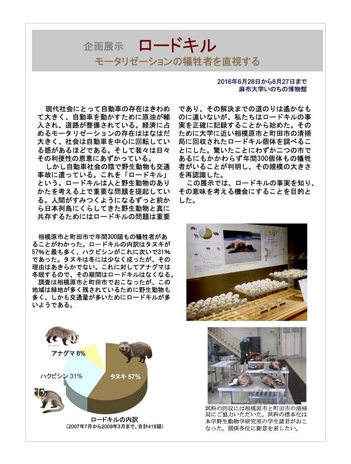 https://life-museum.azabu-u.ac.jp/exhibition/blog-img/160618_1.jpg
