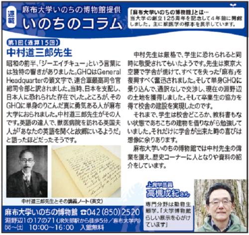 麻布大学いのちの博物館_中村道三郎先生