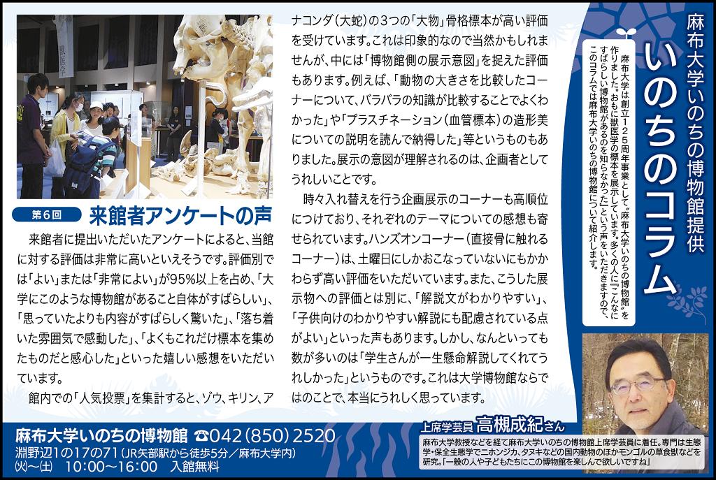 https://life-museum.azabu-u.ac.jp/news/blog-img/171215_TownNewsColum6.png