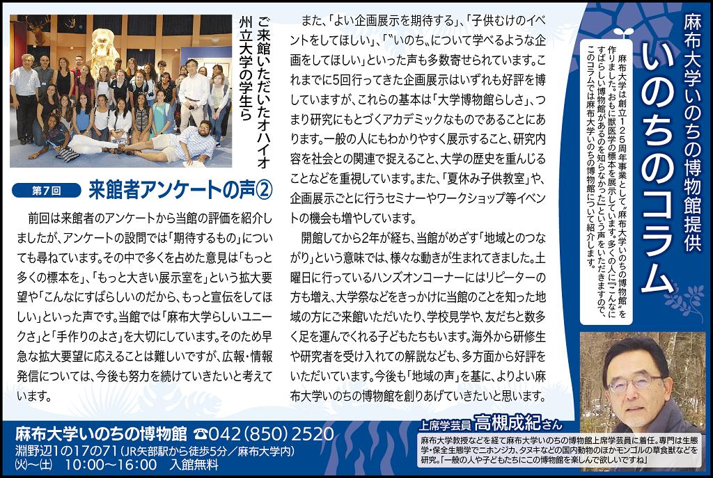 https://life-museum.azabu-u.ac.jp/news/blog-img/180109_TownNewsColum7.png