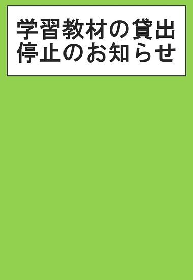 【学習教材の貸出停止のお知らせ】