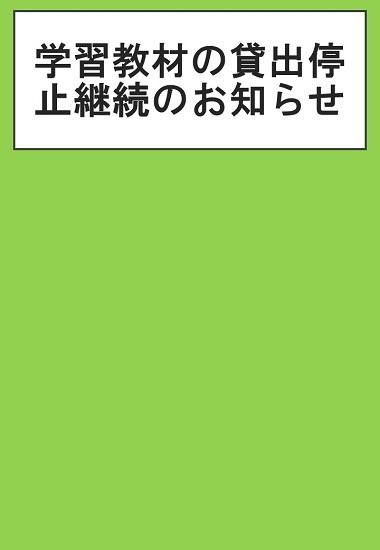 【学習教材の貸出停止継続のお知らせ】