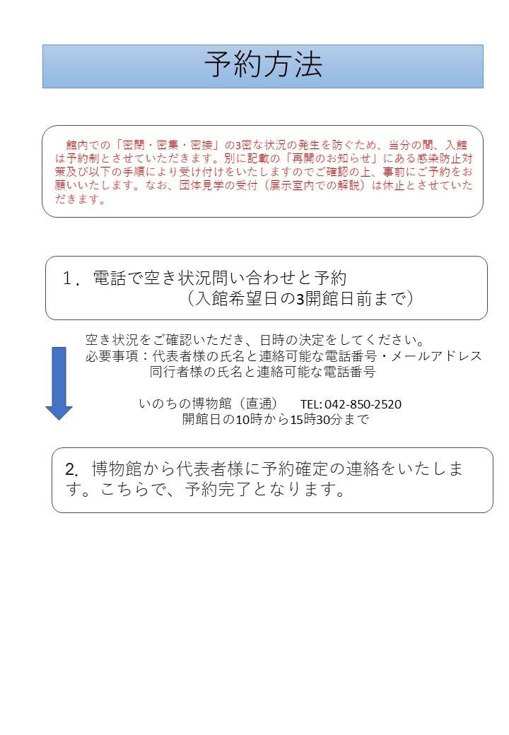 予約方法③【HP掲載用】0915(最終版).jpg