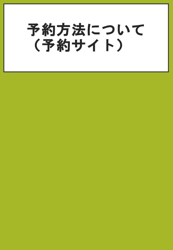 予約方法【入館予約:1/8~2/26】
