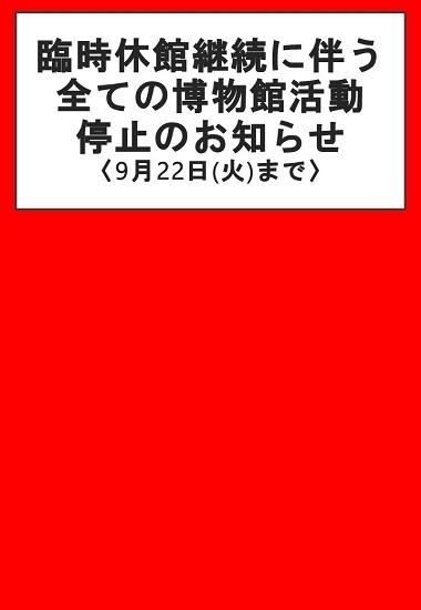 【新型コロナウイルス感染症(COVID-19)対策に伴う臨時休館継続のお知らせ】