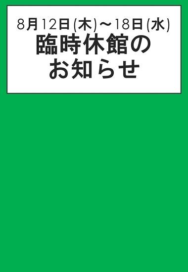 2021年8月12日(木)~18日(水)臨時休館のお知らせ