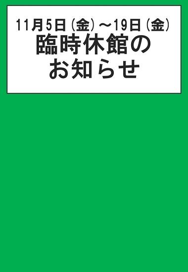 2021年11月5日(金)~19日(金)    臨時休館のお知らせ
