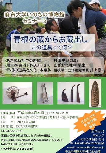 【終了】博物館セミナー3「青根の蔵からお蔵出し この道具って何? 」