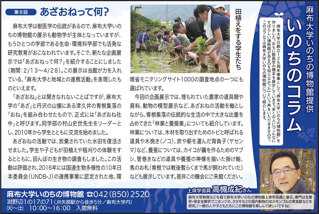 https://life-museum.azabu-u.ac.jp/news/files/180215_TownNewsColum7.png