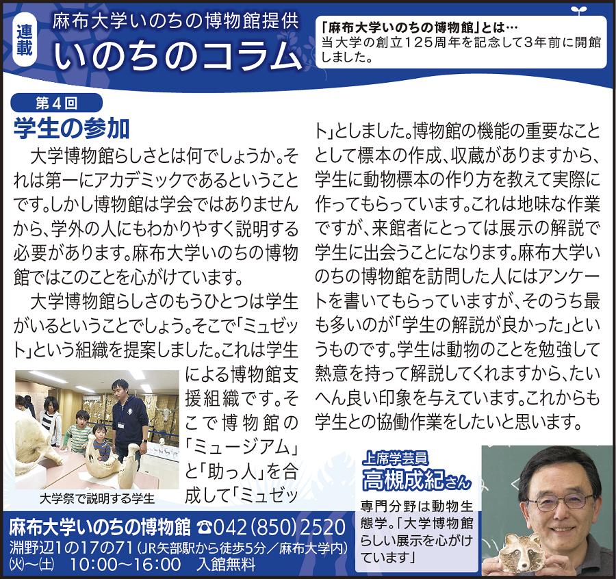 https://life-museum.azabu-u.ac.jp/news/files/181206_TownNewsColumH30-4.png