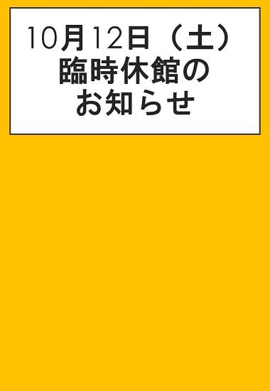 2019年10月12日(土)臨時休館のお知らせ