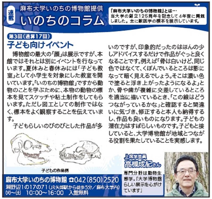 https://life-museum.azabu-u.ac.jp/news/files/6f24042204f950112a7a27f386613c0c.jpg