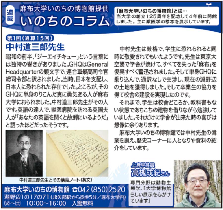 https://life-museum.azabu-u.ac.jp/news/files/f08cb92c91f11c7fac841fee27bb8a2c.png
