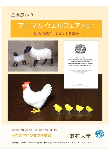 企画展示9「アニマルウェルフェアとは?-動物の暮らしをよくする動き-」