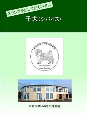 stamp_inu_s