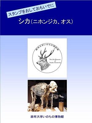 stamp_shika_s