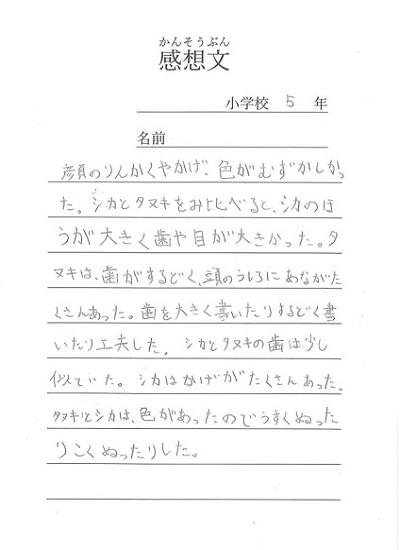 2019夏子ども教室感想文抜粋(HP用)_4