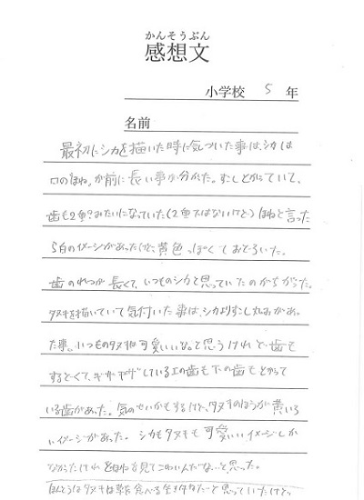 2019夏子ども教室感想文抜粋(HP用)_12
