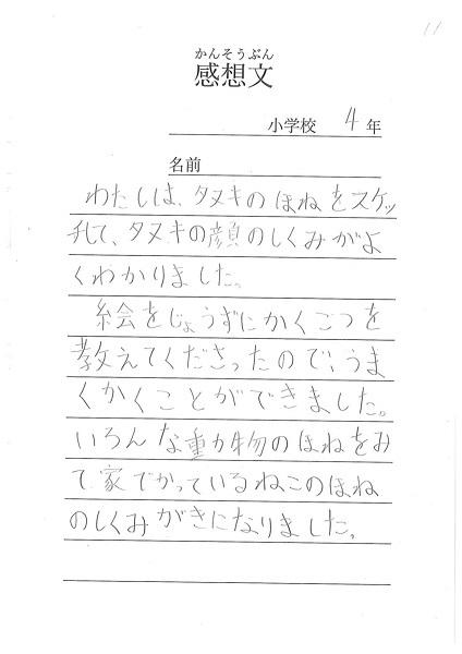 2018.7.26kansou-12