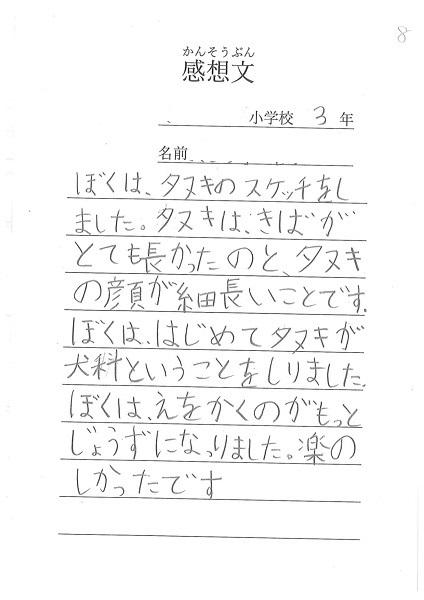 2018.7.26kansou-8