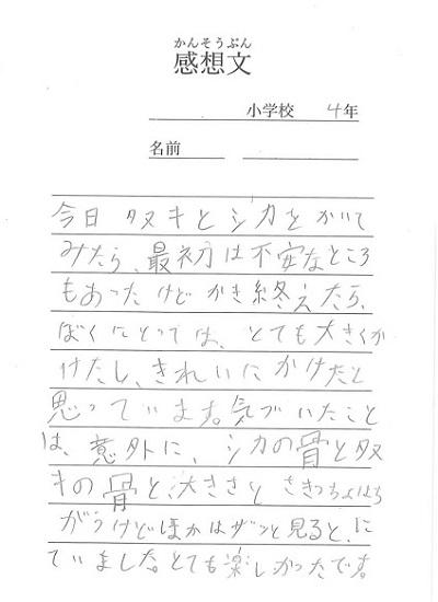 2019夏子ども教室感想文抜粋(HP用)_9