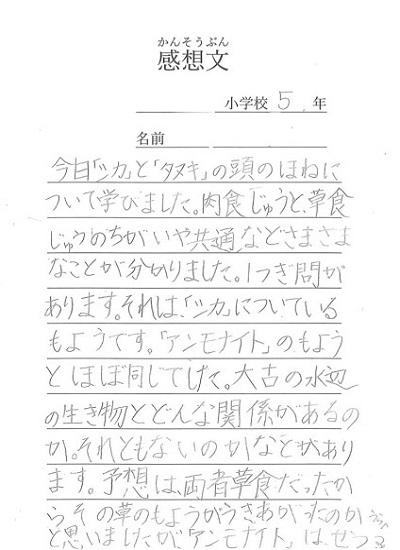 2019夏子ども教室感想文抜粋(HP用)_7