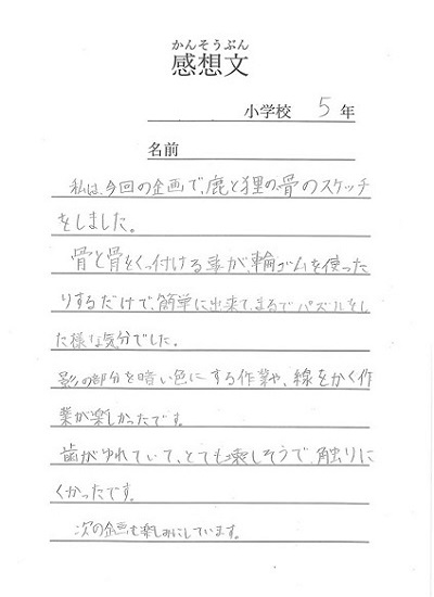 2019夏子ども教室感想文抜粋(HP用)_1