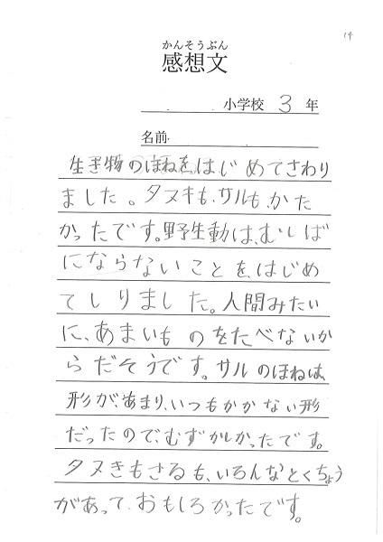 18.7.24 kansou-12