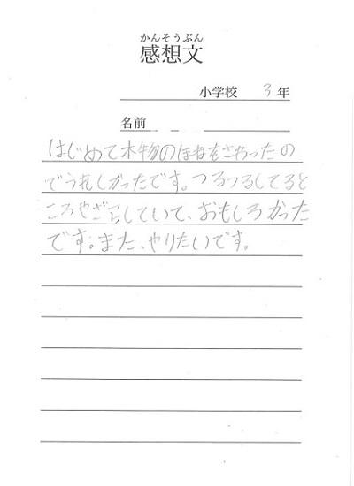 2019夏子ども教室感想文抜粋(HP用)_3