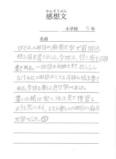 2019夏子ども教室感想文抜粋(HP用)_10