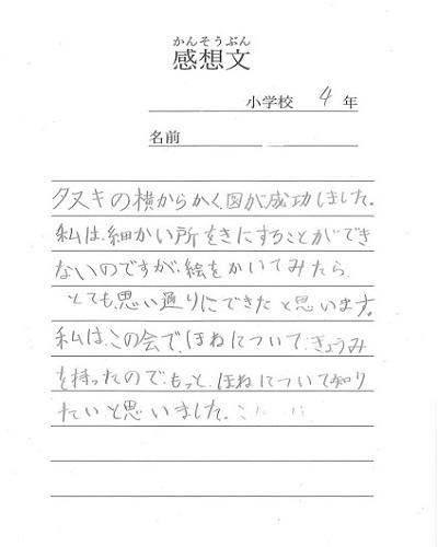 2019夏子ども教室感想文抜粋(HP用)_2
