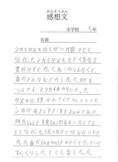2019夏子ども教室感想文抜粋(HP用)_11